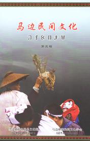 《马边民间文化》(第三辑)