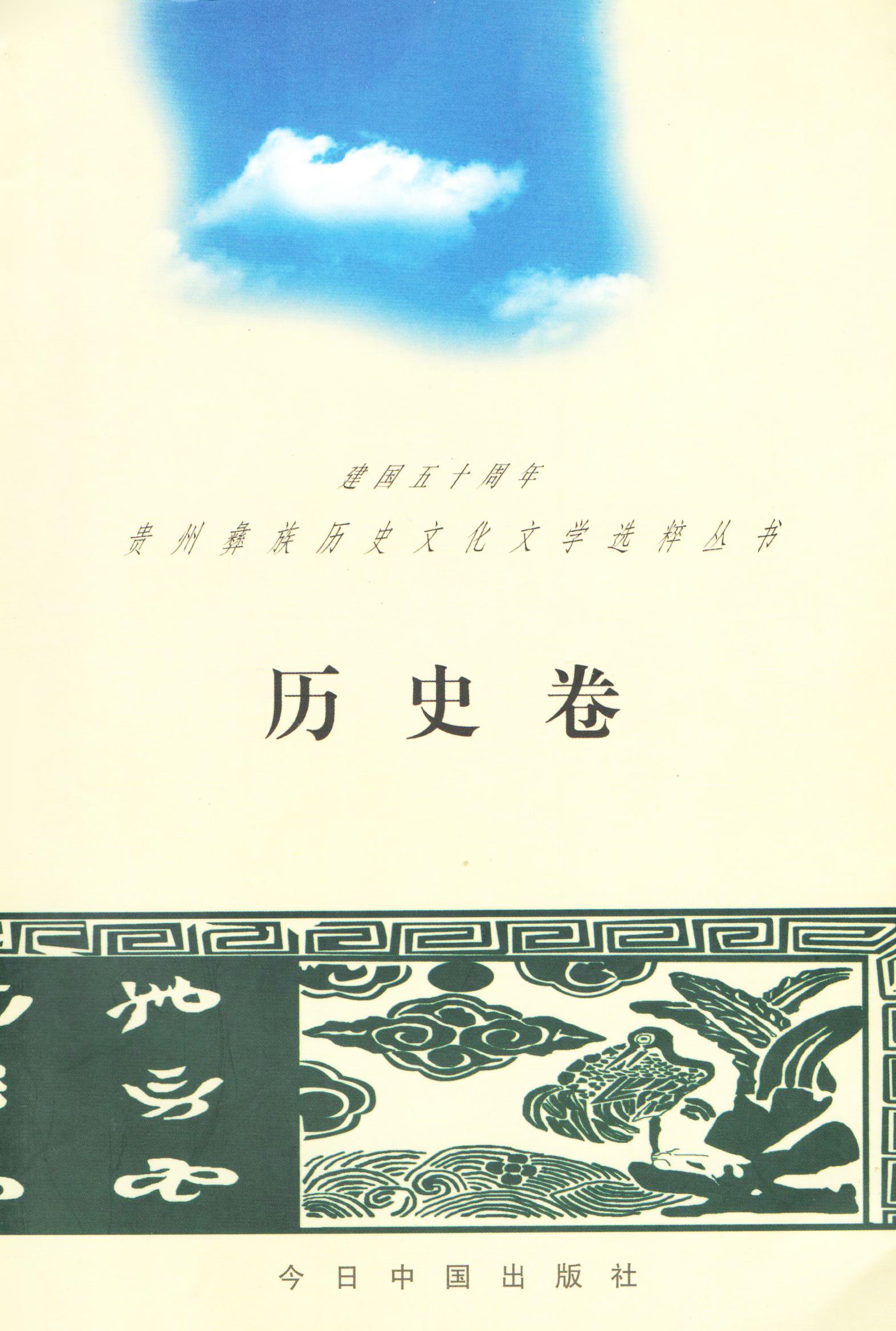 贵州彝族历史文化文学选粹丛书——历史卷
