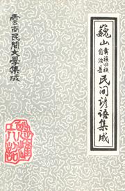 《巍山民间谚语集成》
