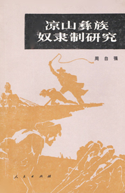 《凉山彝族奴隶制研究》