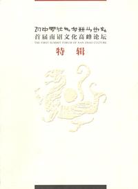 《首届南诏文化高峰论坛》特辑