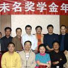 2001-2004未名活动照片