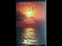 新纪元汉语诗歌丛书:《中国当代100名女诗人诗选》出版