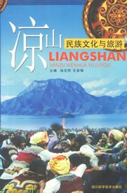 《凉山民族文化与旅游》