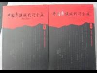 彝族现代汉语诗人五论