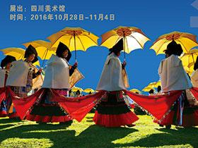 《中国·锦绣凉山》影展将亮相四川省美术馆
