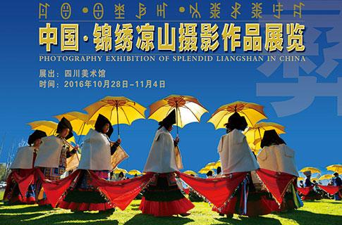 <strong>真诚面对这片土地:《中国·锦绣凉山》影展</strong>