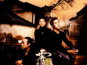 轻云漫舞——评一朵云组合首张原创民谣专辑《云之南》