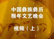 中国彝族彝历猴年文艺晚会(上)