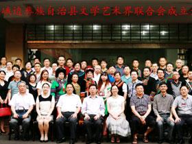 峨边彝族自治县文学艺术界联合会成立