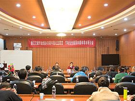 中央民族大学彝文文献专业创办35周年暨纪念果吉•宁哈诞辰80周年学术研讨会在京举行
