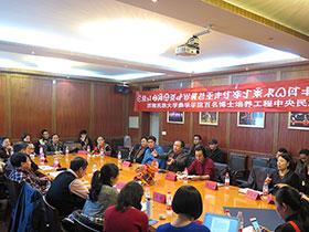 西南民族大学彝学学院 百名博士培养工程座谈会在中央民族大学举行