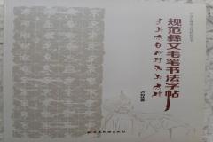 中国第一部彝文书法研究与彝文碑刻临摹著作