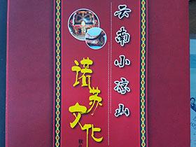《云南小凉山诺苏文化》出版