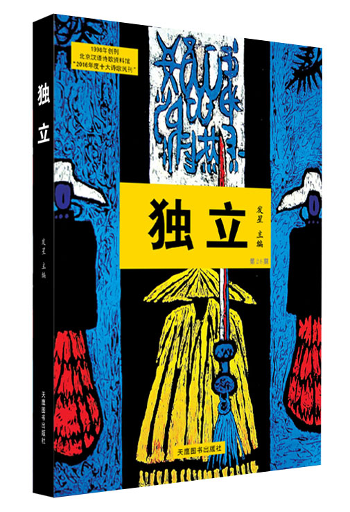 彝诗社:《独立》28期隆重出刊