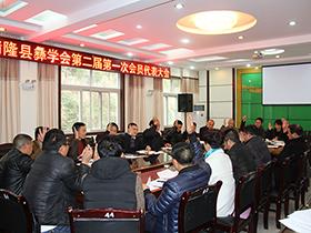 晴隆县彝学会第二届第一次会员代表大会召开