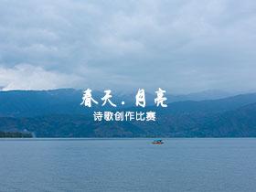 彝族人网【春天】【月亮】主题诗歌创作比赛获奖作品
