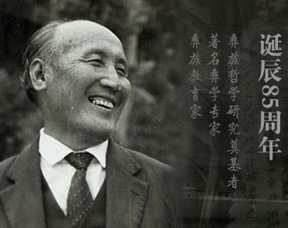 <strong>缅先师传遗志:纪念赵明诞辰85周年</strong>