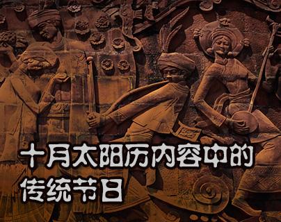<strong>论彝族十月太阳历内容中的传统节日</strong>