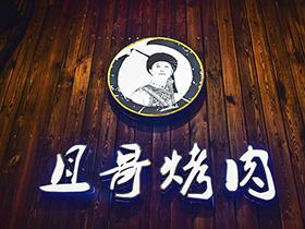 """太阳部落京城推""""美味""""新作——大凉山且哥烤肉""""让我们回去"""""""