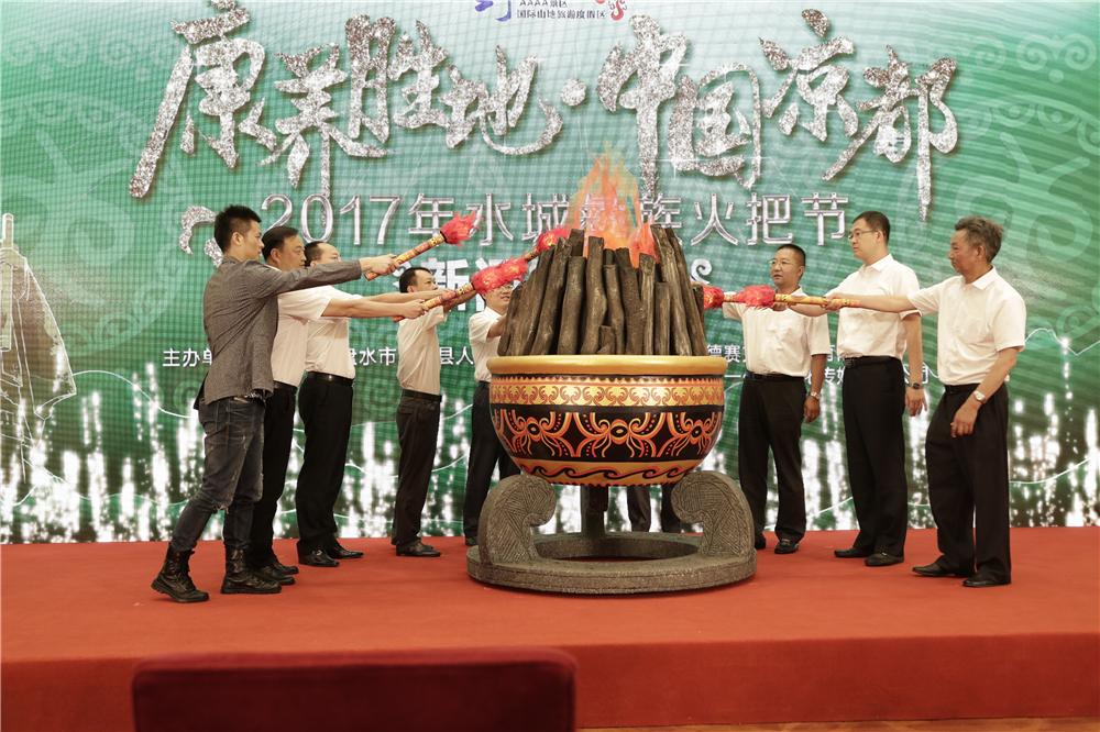 水城彝族火把节发布会召开 一剧一片打造旅游新标签