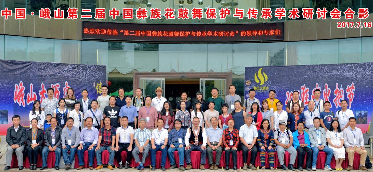 第二届中国彝族花鼓舞保护与传承学术研讨会成功举办