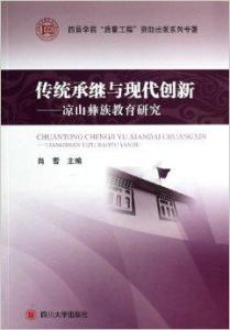 《传统承继与现代创新——凉山彝族教育研究》