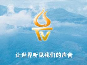 凉山电视台.彝语频道电视节目直播