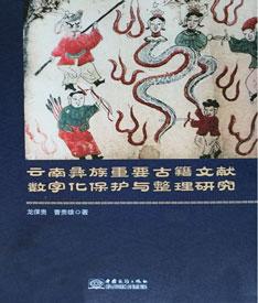《云南彝族重要古籍文献数字化保护与整理研究》出版问世
