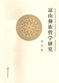 《凉山彝族哲学研究》