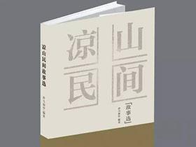 双语作家沙马加甲《凉山民间故事选》出版