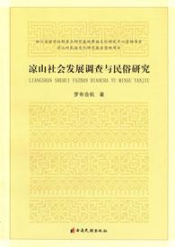 《凉山社会发展调查与民俗研究》