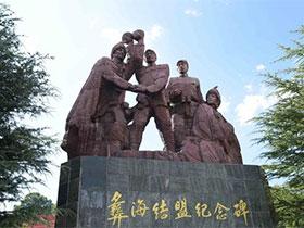 彝海结盟:民族团结的历史丰碑