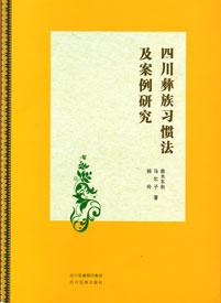 《四川彝族习惯法及案例研究》