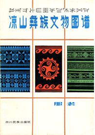 凉山彝族文物图谱 服装