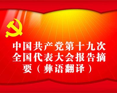 <strong>中国共产党十九大报告摘要(彝语)</strong>