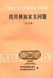 《四川彝族家支问题》(论文集)