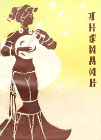 《彝族民间歌曲选》