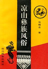 《凉山彝族风俗》