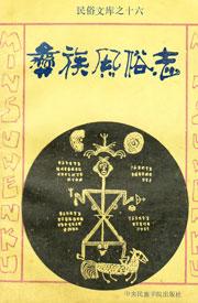 《彝族风俗志》
