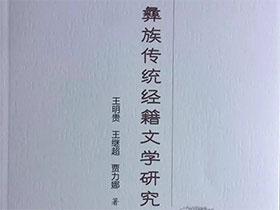 国家社科基金规划项目成果《彝族传统经籍文学研究》出版