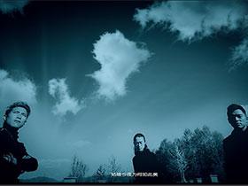一朵云组合:我的阿惹妞