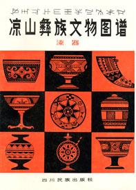 凉山彝族文物图谱 漆器