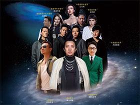 奥杰阿格《歌王的母语》2017彝族年大型演唱会(越西站)23日开唱