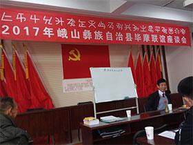 云南省峨山县彝学会召开2017年度毕摩联谊座谈会