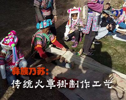 <strong>彝族乃苏人的传统火草褂制作工艺</strong>
