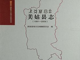 《美姑县志(1991——2009)》出版