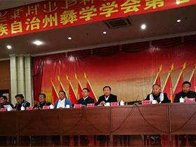 云南省红河州彝学学会召开第七次会员代表大会