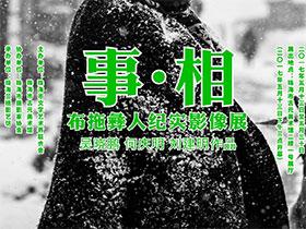 事·相——布拖彝人纪实影像展