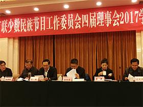 中广联少数民族节目工作委员会2017学术年会在凉山州召开
